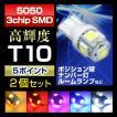 360度【T10】5050 3chip SMD 高輝度LEDバルブ2個セット/5連/ウェッジ球《ホワイト/ブルー/アンバー/レッド/ピンク》