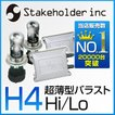 H4 HI/LOWスライド切り替え HIDコンバージョンキット6000K・8000K/35W HIDキット