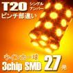 【T20ピンチ部違いシングル球】5050SMD/3chip SMD【27連】LEDバルブ/アンバー2個セット(ウインカー)