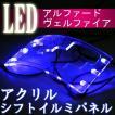 LEDシフトレバーイルミ 20系アルファード/ヴェルファイア[前期/後期] 専用/ホワイト/ブルー