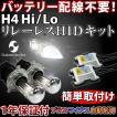 リレーレスH4 HI/LOW切り替えHIDコンバージョンキット/35W/6000K/HIDフルキット