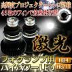45枚フィン独自形状LEDフォグランプ【HB4、H11(H8)】