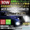 高品質30Wフォグランプ専用HIDキット H3 H8 H11 HB3 HB4 3000K/6000K/8000K 低発熱 フォグ HID