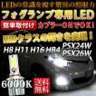 フォグランプ専用新世代LEDバルブ/H8 H11 H16 HB4 PSX24W PSX26W/6000Kホワイト