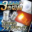 電源ON/OFFで3色切替!LED変色フォグランプ 12V/24V対応(H8/HB4)