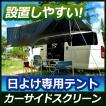 送料無料 日よけサイドテント/タープ カーサイドスクリーン