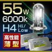 【送料無料】最新55W専用設計 高性能薄型スリムバラストを採用!安定性&高輝度 55W H4 HI/LO切替 6000K HIDキット