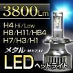 高出力LEDヘッドライト H4 Hi/Low切替 H8/H11/H7/H3/H1/HB4 6000K 3800Lm 新型CREE オスラムチップ バルブ キット『メタルホーミングX』 1年保証付