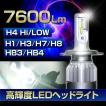 高性能フィリップスチップ搭載《7600ルーメン》【H4 Hi Low/H1/H3/H7/H8/H11/HB3/HB4】36W 6000K スリムコンパクト 高輝度LEDヘッドライト