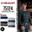 自重堂 Z-DRAGON 75124 コンプレッション インナー ロングスリーブ 春夏 EL