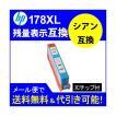 互換  HP178XL互換 ...