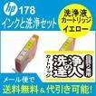 互換  対応 HP178XL...
