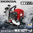 ホンダ エンジンポンプ WX10T-J 超軽量ポンプ/水ポンプ