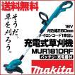 草刈機 マキタ草刈り機 .MUR181DRF. 充電式刈払機/電動(バッテリ付属)