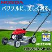 芝刈機 ホンダ 芝刈り機 .HRS536-SKJA. 【無料オイルプレゼント】 歩行型芝刈機/草刈機/草刈り機