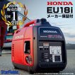 【在庫あり】 発電機 小型 家庭用 ホンダ EU18i T JN インバーター HONDA 防災 メーカー保証付