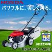 ホンダ自走式エンジン芝刈機 芝刈り機 HRG416C1-SKJH 刈幅41cm 無料オイルプレゼント