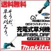 草刈機 マキタ草刈り機 MUR185LDRF 充電式ループハンドル・標準棹/電動刈払機(バッテリ・充電器付属)