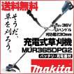 刈払機 マキタ 充電式草刈り機 MUR365DPG2 Uハンドル(6.0Ah) バッテリ・充電器付属