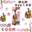 菓道 餅太郎 14袋 セット 駄菓子 定番 送料無料 500 ポイント 消化