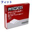 ピットワーク エアコンフィルター ホンダ フィット GD1用 AY685-HN003-01 花粉・におい・アレルゲン対応タイプ PITWORK