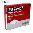 ピットワーク エアコンフィルター 日産 セレナ HC26用 AY685-NS009 花粉・におい・アレルゲン対応タイプ PITWORK