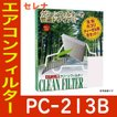 PMCエアコンフィルター 日産 セレナ HC26用 PC-213B 除塵タイプ Bタイプ パシフィック工業