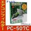 PMCエアコンフィルター ホンダ フィット GD1用 PC-507C 活性炭入脱臭タイプ Cタイプ パシフィック工業