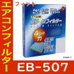 PMCエアコンフィルター ホンダ フィット GD1用 EB-507 イフェクトブルー脱臭タイプ EBタイプ パシフィック工業
