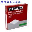 ピットワーク エアコンフィルター クリーンフィルター 日産 エクストレイル NT32用 AY684-NS028 花粉対応タイプ PITWORK