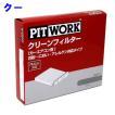 ピットワーク エアコンフィルター クリーンフィルター ダイハツ クー M411S用 AY685-TY006 花粉・におい・アレルゲン対応タイプ PITWORK