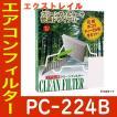 PMC エアコンフィルター クリーンフィルターー 日産 エクストレイル NT32用 PC-224B 除塵タイプ Bタイプ パシフィック工業
