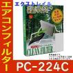 PMC エアコンフィルター クリーンフィルターー 日産 エクストレイル NT32用 PC-224C 活性炭入脱臭タイプ Cタイプ パシフィック工業