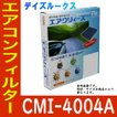 エアコンフィルター クリーンフィルター 日産 デイズルークス B21A用 CMI-4004A 多機能 東洋エレメント