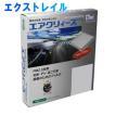 エアクリィーズ エアコンフィルター クリーンフィルター 日産 エクストレイル NT32用 CN-2019B 除塵タイプ(Fine) 東洋エレメント