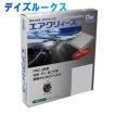 エアクリィーズ エアコンフィルター クリーンフィルター 日産 デイズルークス B21A用 CMI-4004B 除塵タイプ(Fine) 東洋エレメント