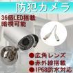 防犯カメラ 家庭用 屋外 LED36個  屋内 CMOS CCD赤外線搭載 暗視可能 広角レンズ6mm搭載 防水 送料無料