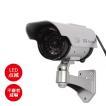 ダミーカメラ 屋外用 ソーラー 防犯カメラ ダミー防犯カメラ 監視カメラ 本物そっくり 簡易設置 LED点滅 配線不要 屋内 軒下 家庭用