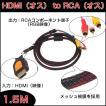 RCAケーブル 1.5M HDMI to RCA3 変換ケーブル HDMIケ...