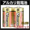 乾電池 単2 Vアルカリ乾電池 単2形 2本パック