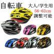 自転車 ヘルメット   軽量  サイズ56-62cm  大人用 ...