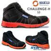 スパルコ 安全靴 CHALLENGE-H S3 セーフティーシューズ Sparco