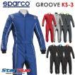 スパルコ レーシングスーツ カート用 GROOVE KS-3 グルーブ(サイズ交換サービス)