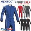 スパルコ レーシングスーツ カート用 グルーブKS3 キッズ・ジュニアサイズ 2017年モデル(サイズ交換無料)