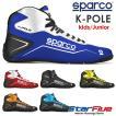 スパルコ レーシングシューズ カート用  K-POLE (ケーポール) キッズ・ジュニアサイズ 2020年モデル Sparco