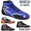 スパルコ レーシングシューズ カート用  K-SKID (ケースキッド) 2020年モデル Sparco