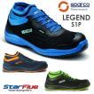 スパルコ 安全靴 LEGEND S1P-ESD セーフティーシューズ Sparco