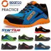 スパルコ 安全靴 PRACTICE S1P セーフティーシューズ Sparco