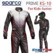 スパルコ レーシングスーツ カート用 プライムKS10 キッズ・ジュニアサイズ 2017年モデル(サイズ交換無料)