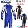 スパルコ レーシングスーツ カート用 PRIME K (プライム) キッズ・ジュニアサイズ 2020年モデル Sparco